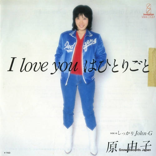 I LOVE YOUはひとりごと 原由子
